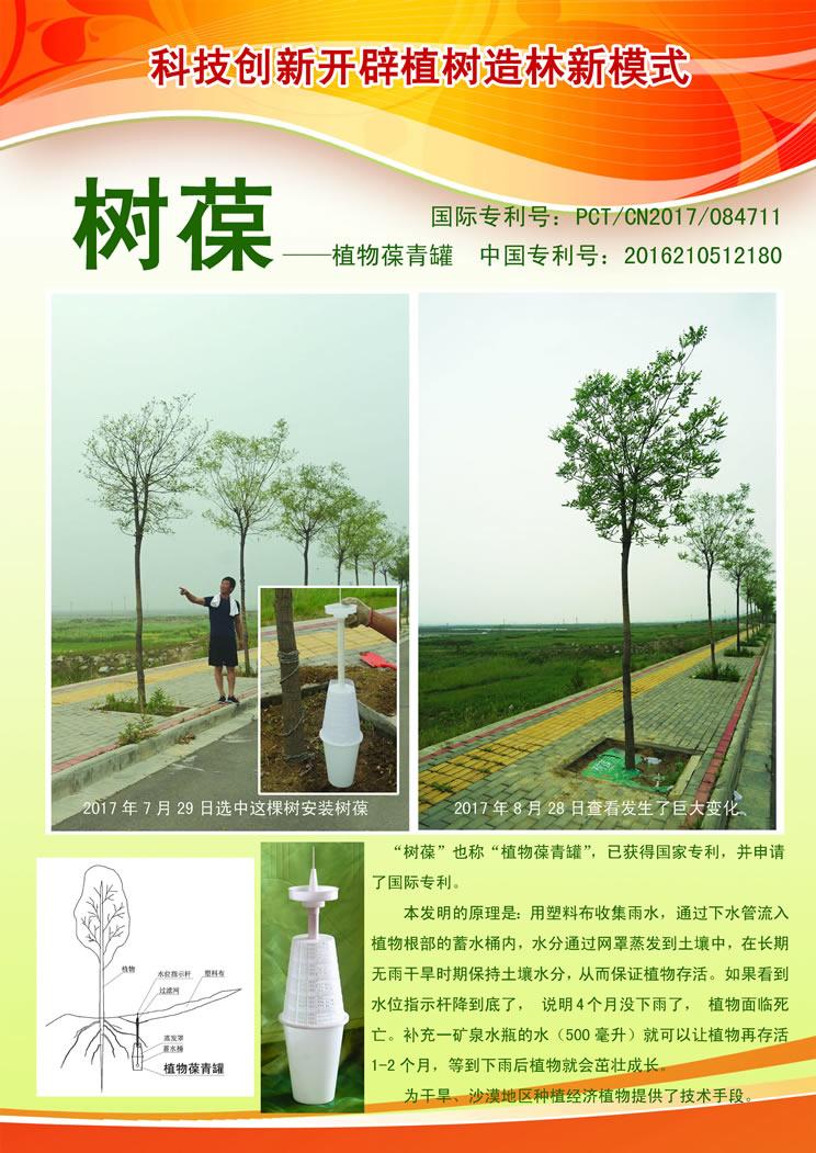 运城清海科技有限公司(宣传单排版1) 拷贝30.jpg